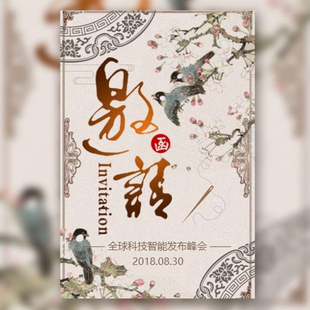 文艺中国风会议邀请函商务活动邀请函晚会新品发布会