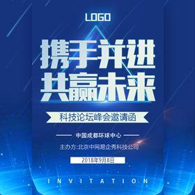 蓝色商务科技邀请函炫酷会议会展峰会论坛