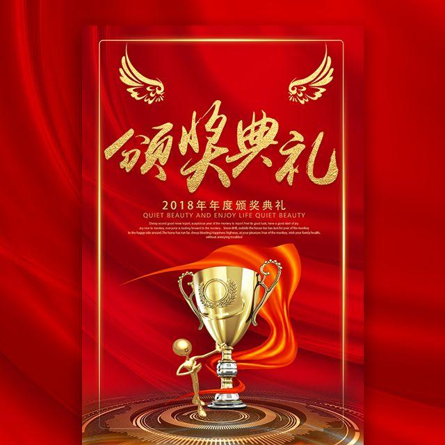 颁奖典礼年度优秀员工表彰大会颁奖盛典