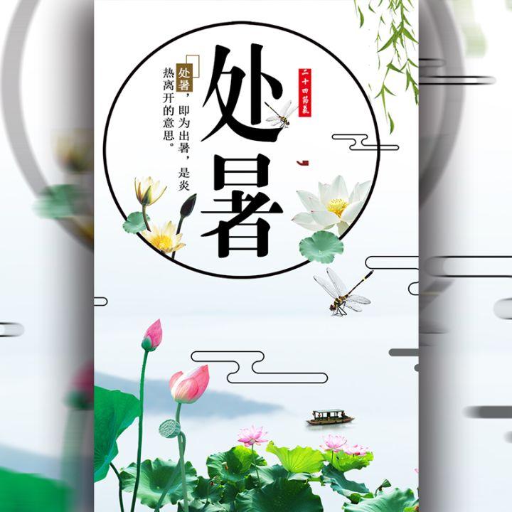 中国风处暑企业宣导活动模板