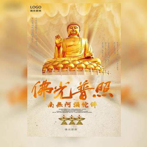 佛教寺庙祈福大会开光法会佛教论坛峰会邀请函