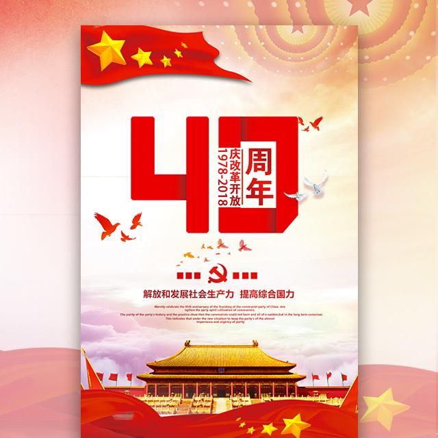 改革开放40周年党员学习党政党课宣传讲话精神总结