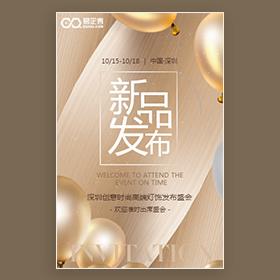 时尚香槟邀请函秋季新品发布会高档简约大气灯具