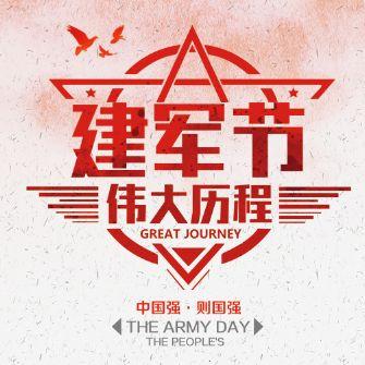 八一建军节:易企秀致敬中国军人