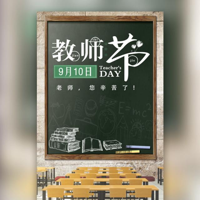 教师节祝福老师节日祝福感念师恩贺卡