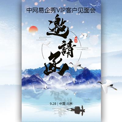 高端水墨中国风邀请会议论坛商务活动周年庆招商