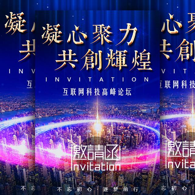 快闪科技邀请函互联网会议高峰论坛新品发布周年庆典