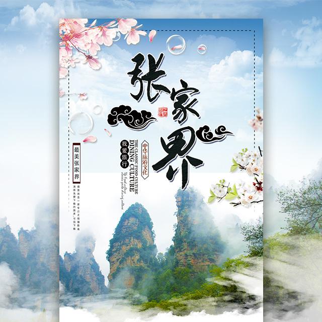张家界旅游宣传天门山黄龙洞玻璃栈道凤凰古城旅游