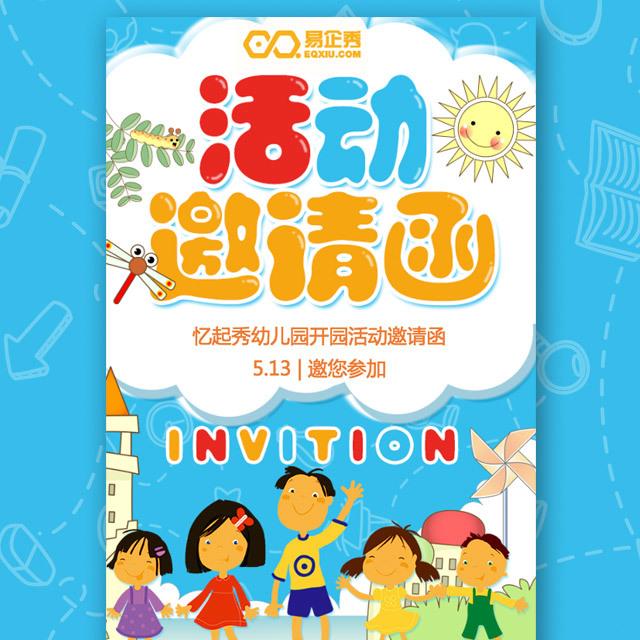 幼儿园开园开学活动亲子活动邀请函