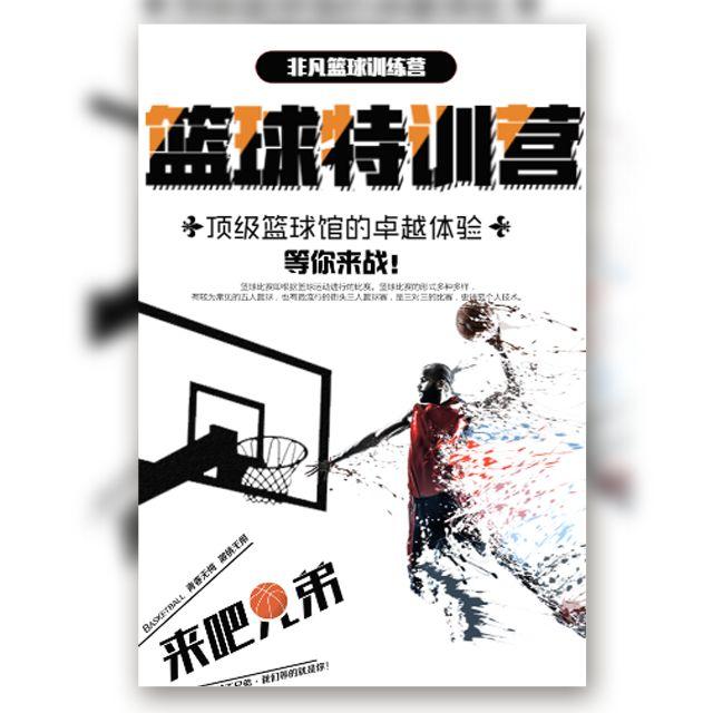篮球特训营篮球培训班招生兴趣班少儿青少年篮球比赛