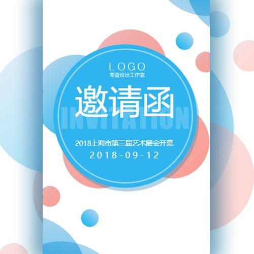 炫彩时尚商务高端邀请函发布会会议会展