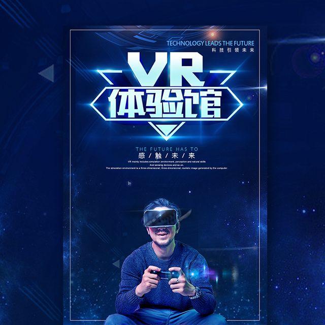 高端VR体验馆虚拟现实3D眼镜头戴式VR