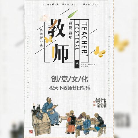 中国风教师节祝福模板教师节活动促销恩师难忘