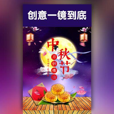 中秋节创意一镜到底月饼产品促销
