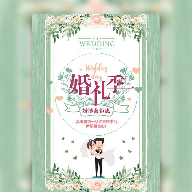 婚博会婚礼策划婚礼定制婚礼文化展