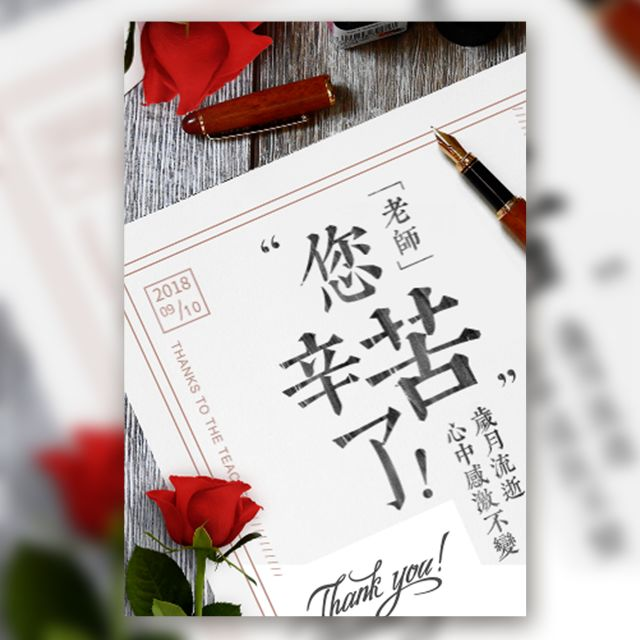 教师节祝福贺卡感恩老师节感谢老师师生毕业回忆