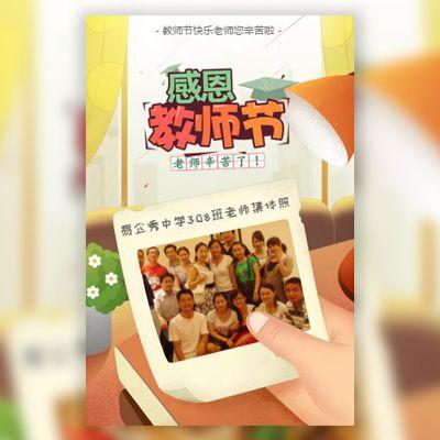 教师节创意视频开头祝福纪念相册