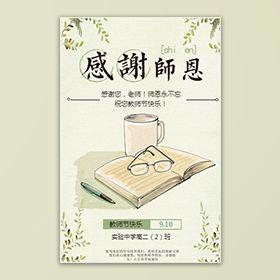 清新温馨教师节语音祝福贺卡感恩相册弹幕留言