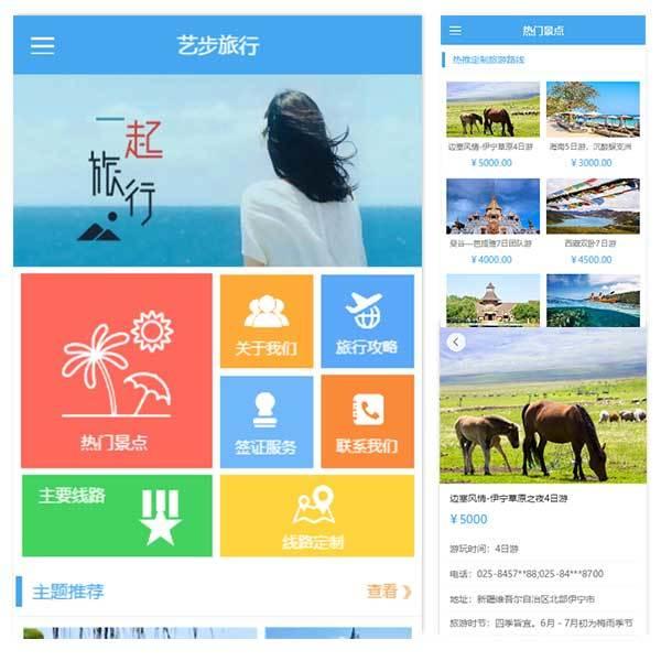 旅行社度假旅游攻略微官网