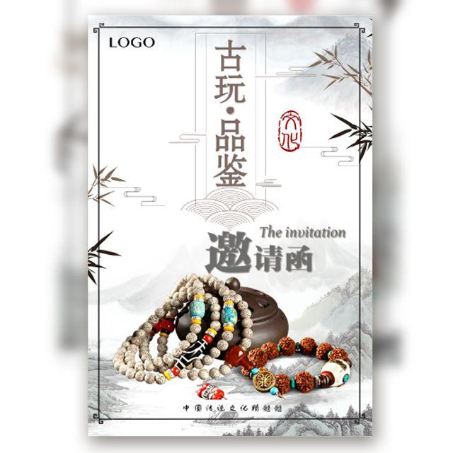 中国风古玩鉴赏古董鉴赏艺术展邀请函古董博览会