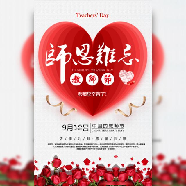 教师节节日贺卡