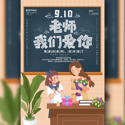 温馨小清新教师节感恩老师语音祝福贺卡