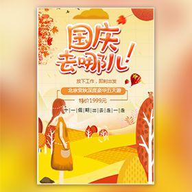 国庆旅游宣传介绍景点介绍秋季旅游旅行社宣传