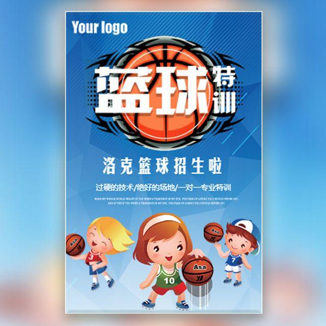 清新少年篮球培训营篮球俱乐部招生篮球队招生
