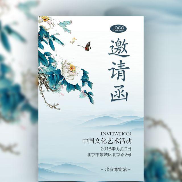 中国风传统文化艺术邀请函博物馆书法展活动会议邀请