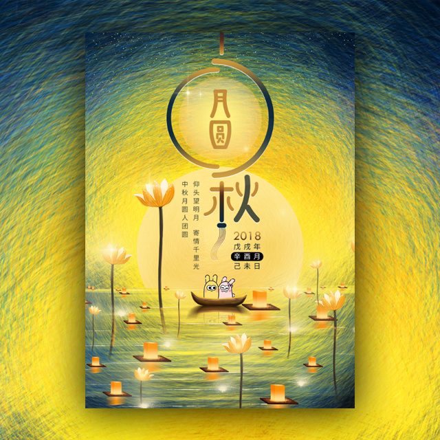 中秋节日优惠促销活动