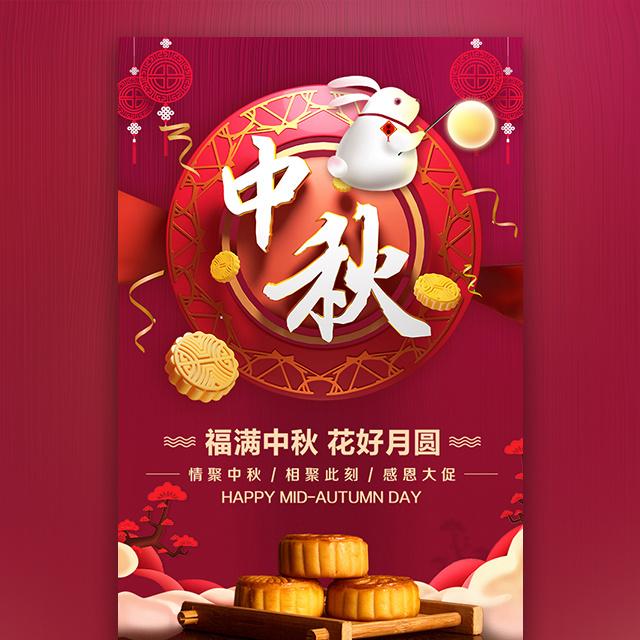 快闪中秋产品促销宣传月饼促销超市卖场零食电商