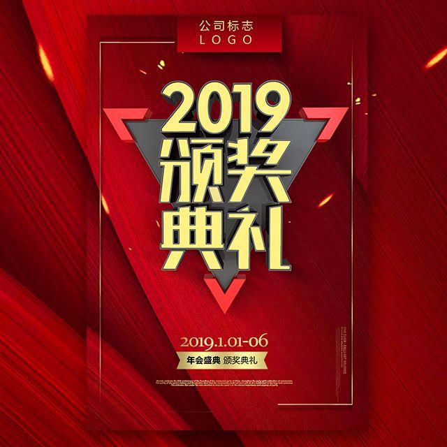 2019年颁奖典礼年度优秀员工表彰大会颁奖盛典
