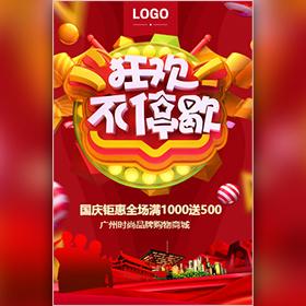 创意快闪中国红国庆促销推广家电家居促销国庆祝福