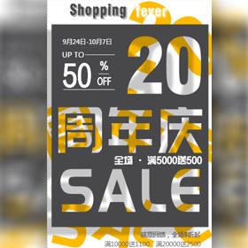 中秋国庆家居品牌20周年庆