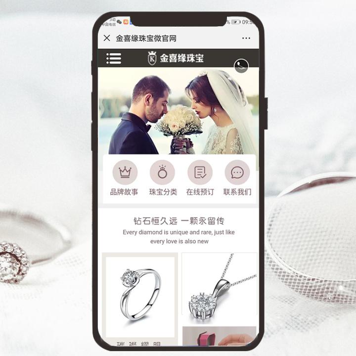 珠宝行业微官网