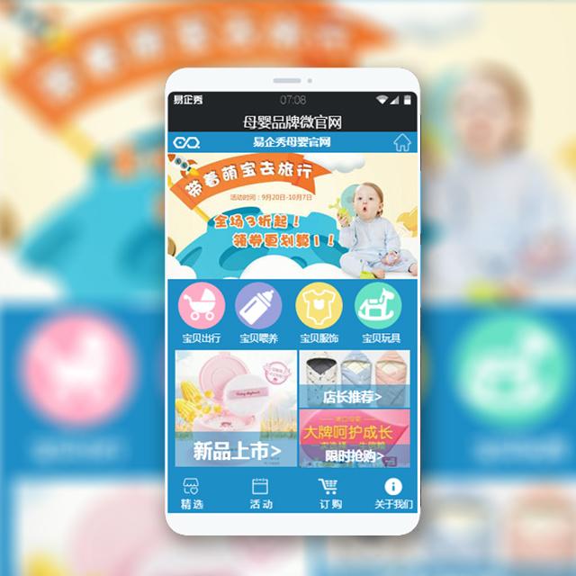 母婴品牌微官网