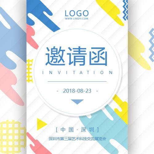 炫彩商务高端服装邀请函订货会新品发布会议会展