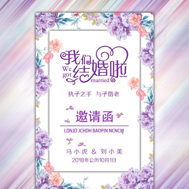 紫色时尚唯美弹幕留言婚礼请柬邀请函