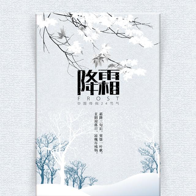 简约中国风霜降节气宣传