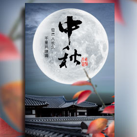 中国风中秋节祝福海报在线生成