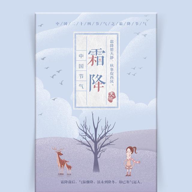唯美小清新中国风霜降节气简介