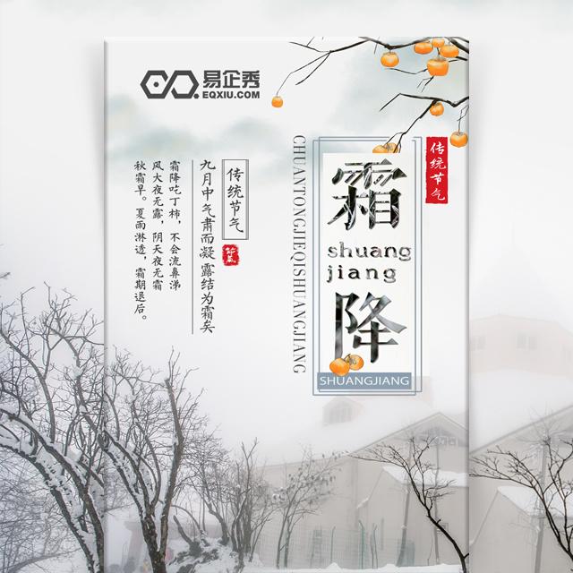 中式山水画二十四节气霜降节气简介