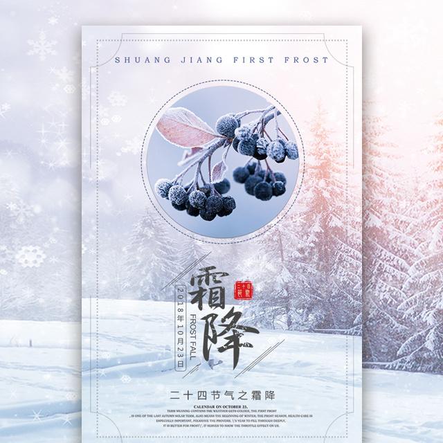 中国传统二十四节气之霜降农事习俗民俗介绍休闲养生