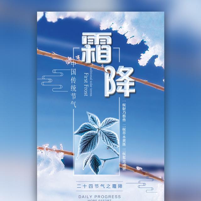 中国传统二十四节气之霜降公司企业宣传民俗休闲养生