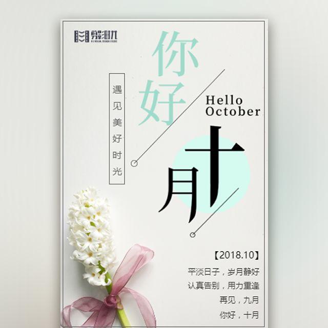 十月你好小清新纪念相册