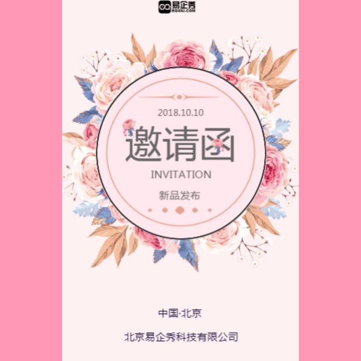 高端清新文艺粉色花朵企业产品展示活动邀请函