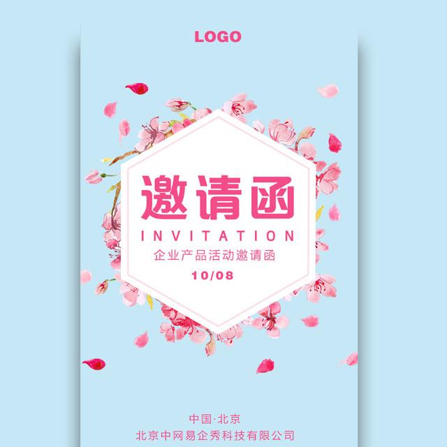 高端奢华清新蓝粉花朵企业产品促销活动产品展邀请函