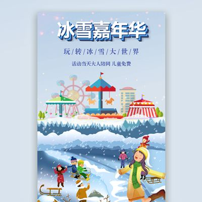 冰雪节冰雪嘉年华宣传