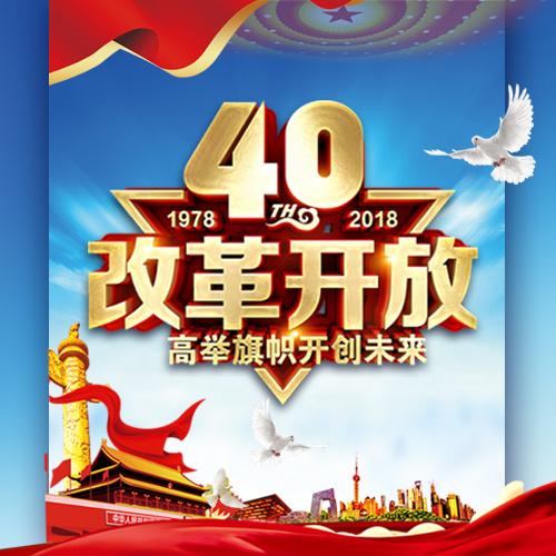 改革开放40年政府机关党政宣传