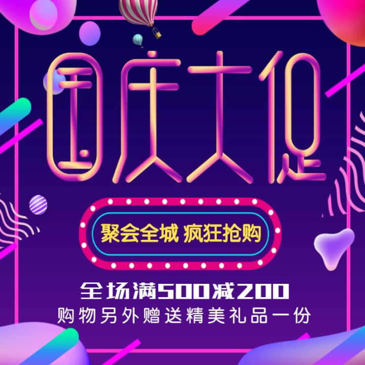 炫彩唯美快闪红包雨国庆节促销活动宣传通用